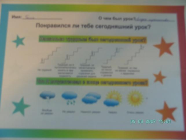 C:\Users\Elena\Documents\моя практика\фото на практике\фото материалов урока\BILD1955.JPG