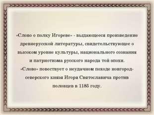 «Слово о полку Игореве» - выдающееся произведение древнерусской литературы, с