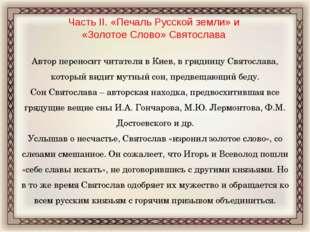 Автор переносит читателя в Киев, в гридницу Святослава, который видит мутный