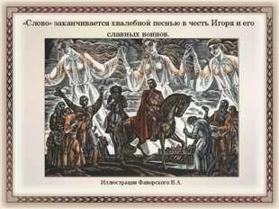 «Слово» заканчивается хвалебной песнью в честь Игоря и его славных воинов. Ил