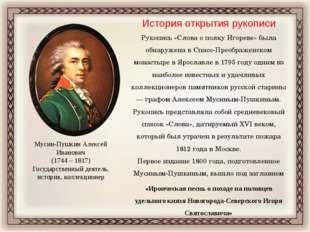 Мусин-Пушкин Алексей Иванович (1744 – 1817) Государственный деятель, историк,