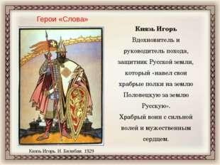 Князь Игорь Вдохновитель и руководитель похода, защитник Русской земли, котор