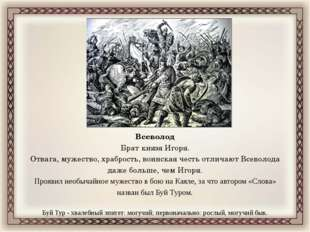 Всеволод Брат князя Игоря. Отвага, мужество, храбрость, воинская честь отлича