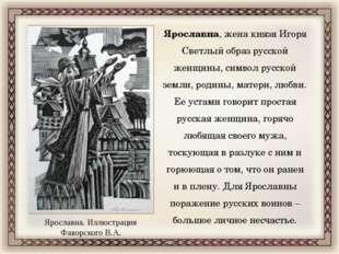 Ярославна, жена князя Игоря Светлый образ русской женщины, символ русской зем
