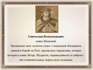 Святослав Всеволодович, князь Киевский. Произносит свое «золотое слово» с над