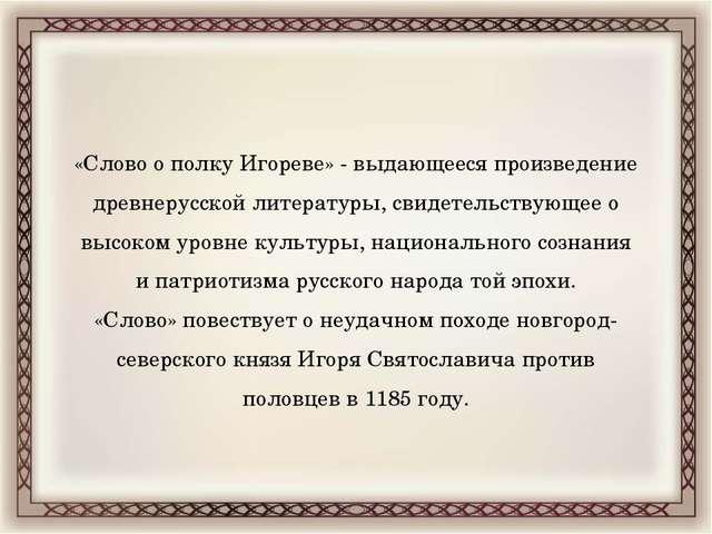 «Слово о полку Игореве» - выдающееся произведение древнерусской литературы, с...