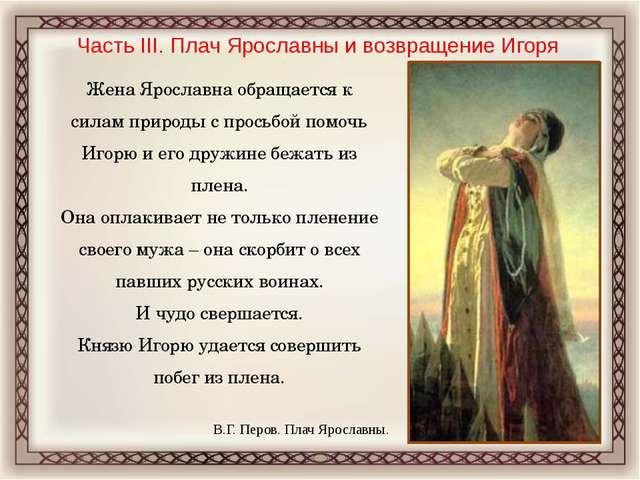Жена Ярославна обращается к силам природы с просьбой помочь Игорю и его дружи...