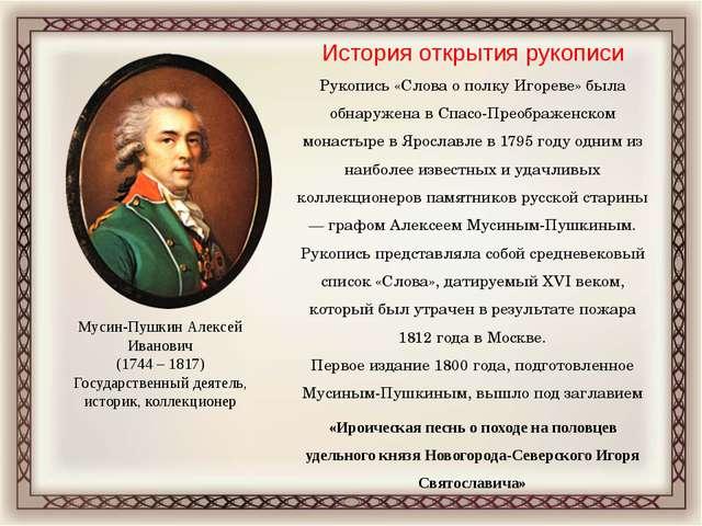 Мусин-Пушкин Алексей Иванович (1744 – 1817) Государственный деятель, историк,...