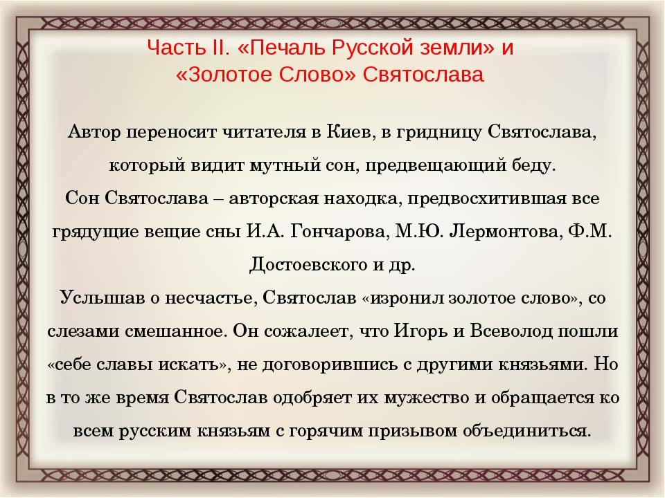 Автор переносит читателя в Киев, в гридницу Святослава, который видит мутный...