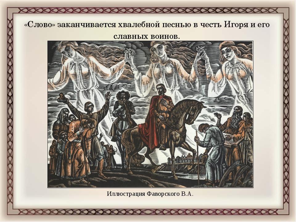 «Слово» заканчивается хвалебной песнью в честь Игоря и его славных воинов. Ил...