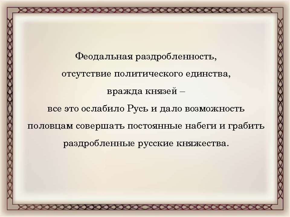 Феодальная раздробленность, отсутствие политического единства, вражда князей...