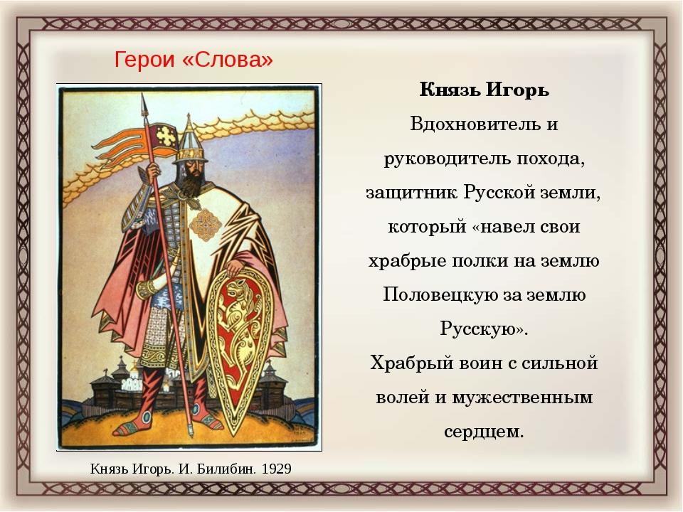 Князь Игорь Вдохновитель и руководитель похода, защитник Русской земли, котор...