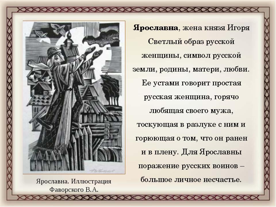 Ярославна, жена князя Игоря Светлый образ русской женщины, символ русской зем...