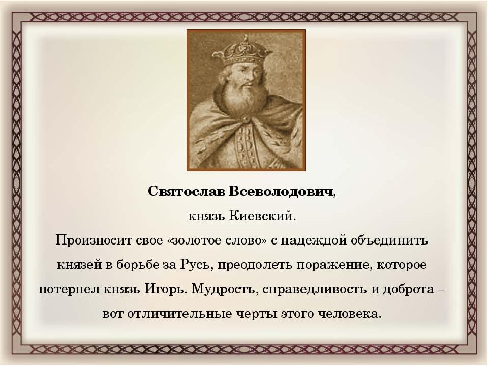 Святослав Всеволодович, князь Киевский. Произносит свое «золотое слово» с над...