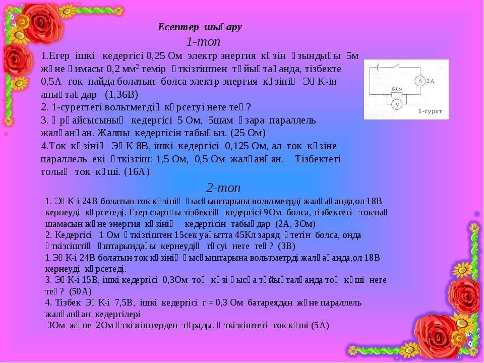 Есептер шығару 1-топ 1.Егер ішкі кедергісі 0,25 Ом электр энергия көзін ұзынд...
