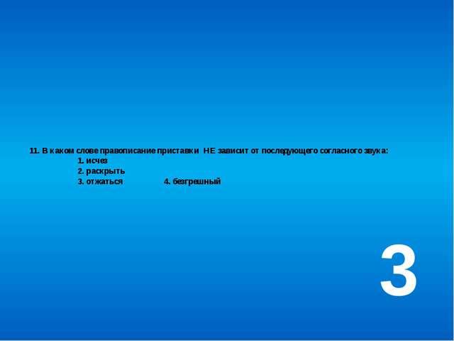 11. В каком слове правописание приставки НЕ зависит от последующего согласног...