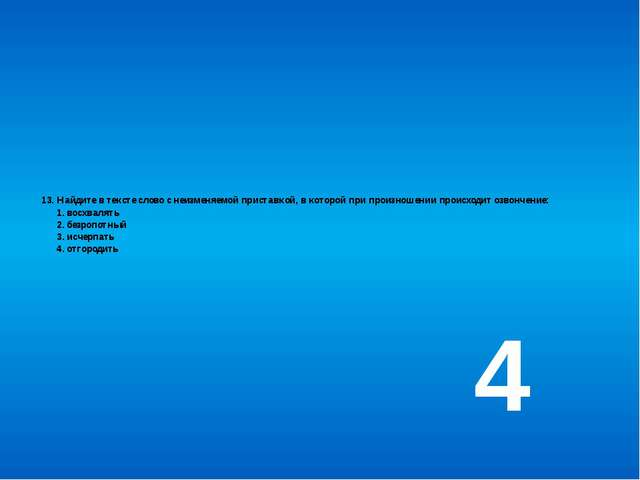 13. Найдите в тексте слово с неизменяемой приставкой, в которой при произноше...