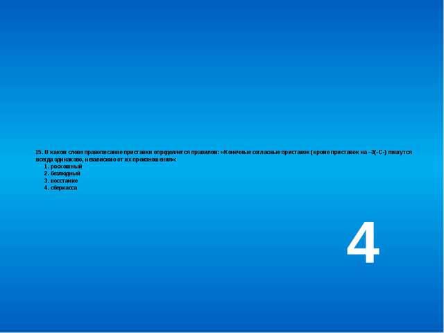 15. В каком слове правописание приставки определяется правилом: «Конечные сог...