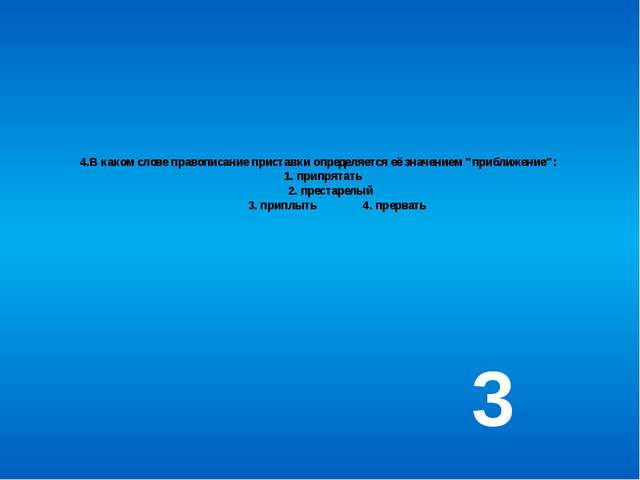"""4.В каком слове правописание приставки определяется её значением """"приближение..."""