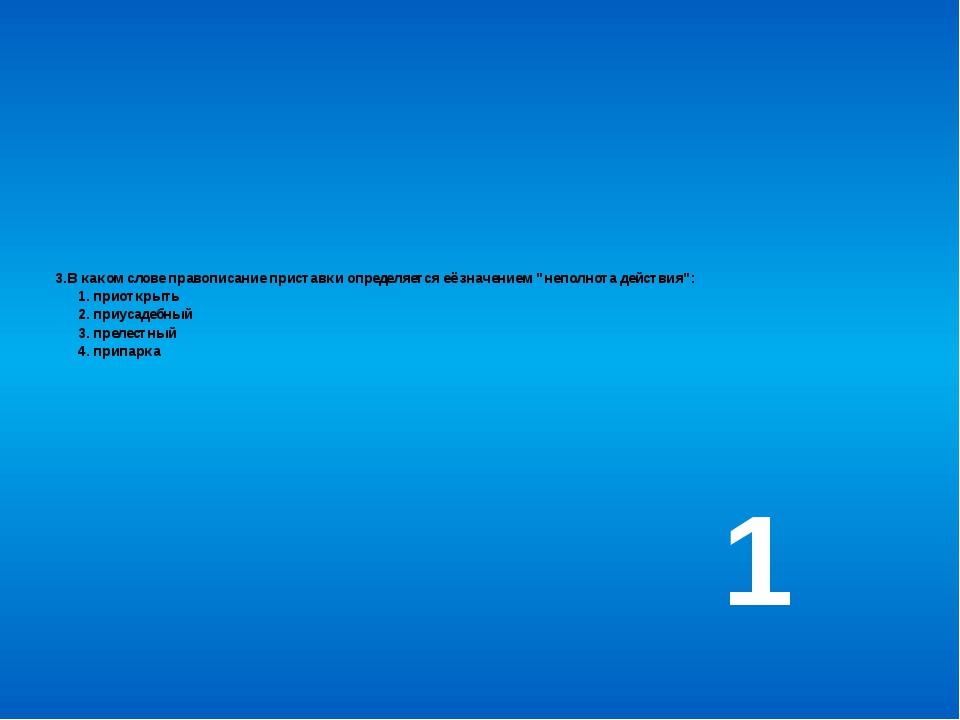"""3.В каком слове правописание приставки определяется её значением """"неполнота д..."""