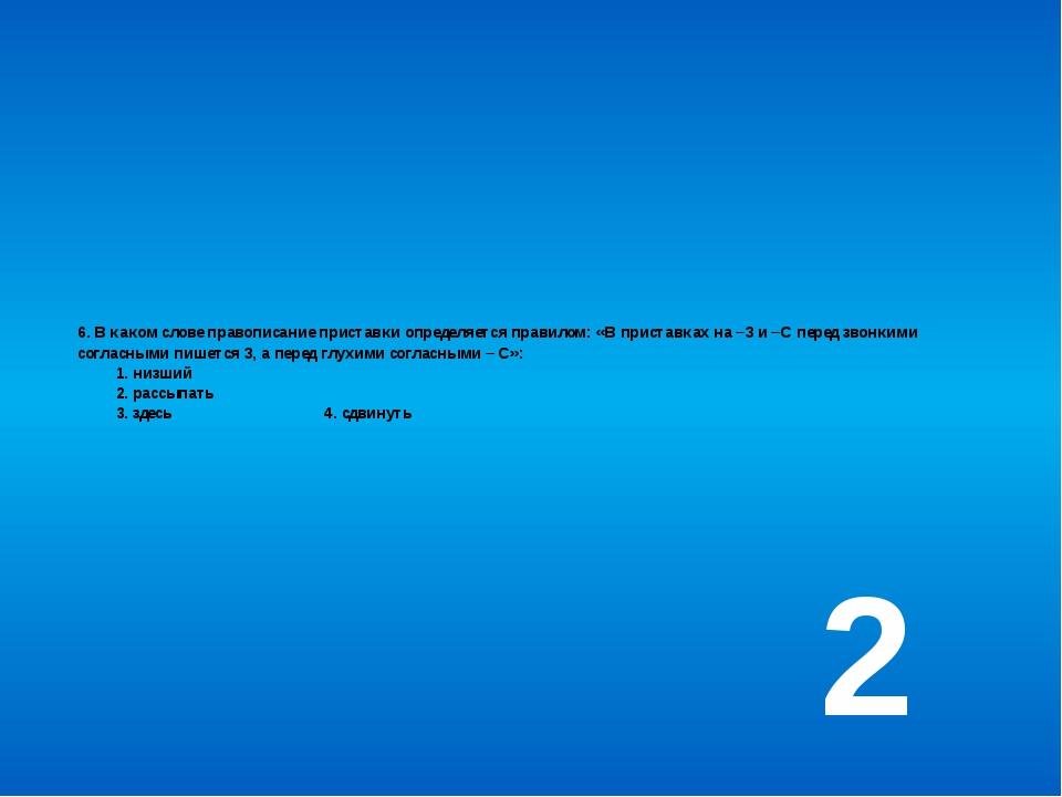6. В каком слове правописание приставки определяется правилом: «В приставках...