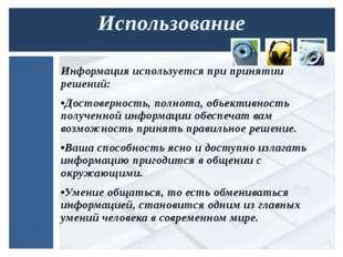 Использование Информация используется при принятии решений: Достоверность, по