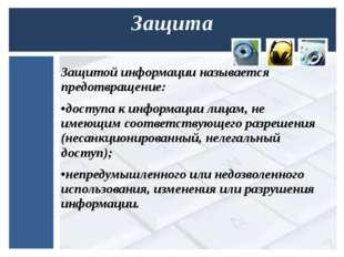 Защита Защитой информации называется предотвращение: доступа к информации лиц