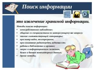 Поиск информации это извлечение хранимой информации. Методы поиска информации