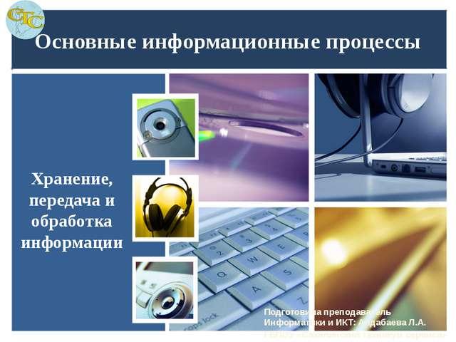 Основные информационные процессы Хранение, передача и обработка информации По...
