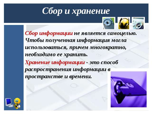 Сбор и хранение Сбор информации не является самоцелью. Чтобы полученная инфор...