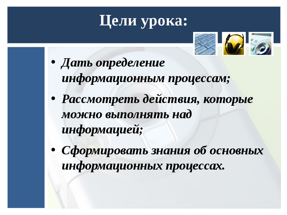 Цели урока: Дать определение информационным процессам; Рассмотреть действия,...