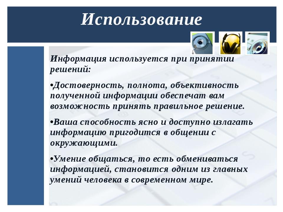 Использование Информация используется при принятии решений: Достоверность, по...