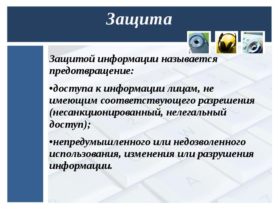 Защита Защитой информации называется предотвращение: доступа к информации лиц...