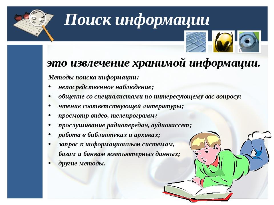 Поиск информации это извлечение хранимой информации. Методы поиска информации...