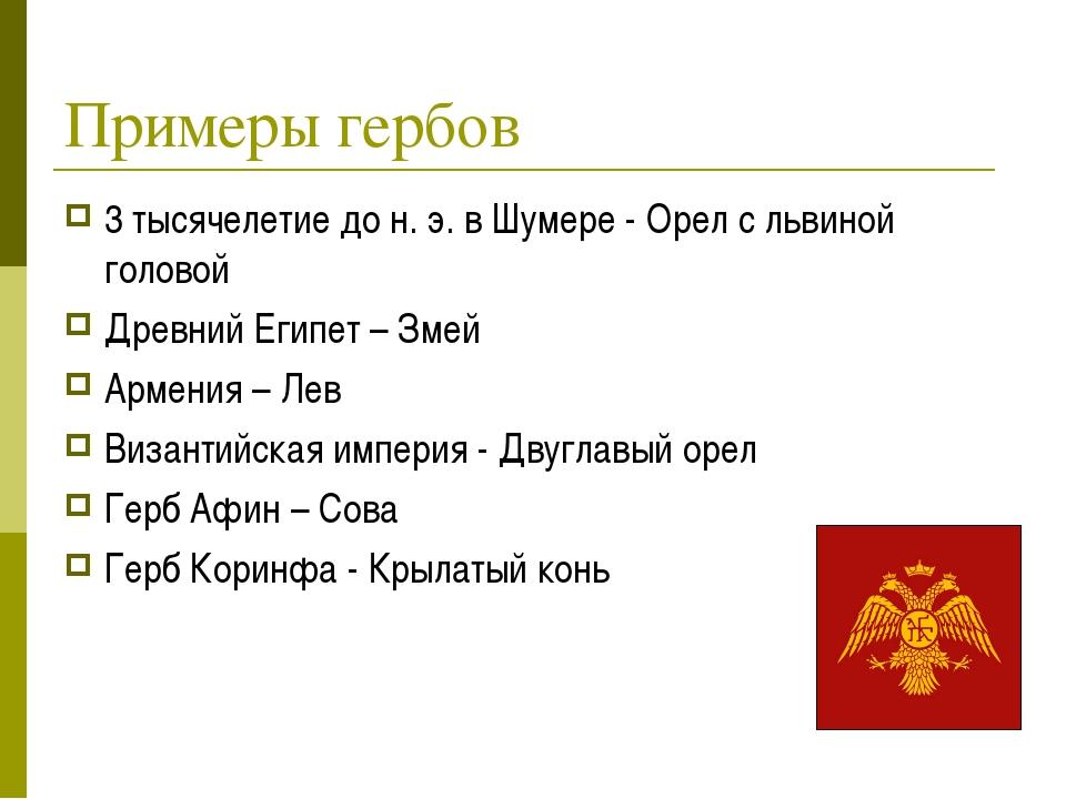 Примеры гербов 3 тысячелетие до н. э. в Шумере - Орел с львиной головой Древн...