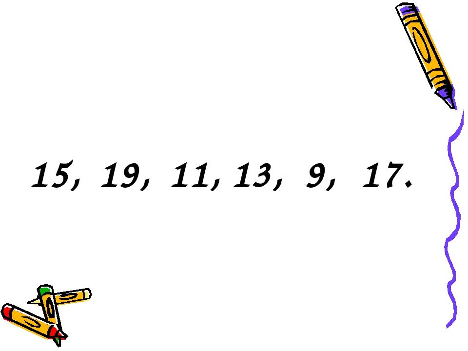 15, 19, 11, 13, 9, 17.