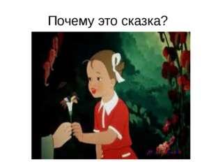 Почему это сказка?