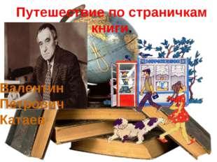 Путешествие по страничкам книги. Валентин Петрович Катаев