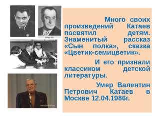 Много своих произведений Катаев посвятил детям. Знаменитый рассказ «Сын полк