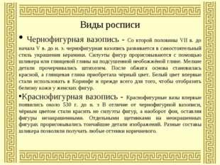 Виды росписи Чернофигурная вазопись - Со второй половины VII в. до начала V в