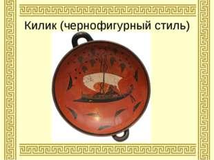 Килик (чернофигурный стиль)