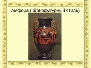 Амфора (чёрнофигурный стиль)
