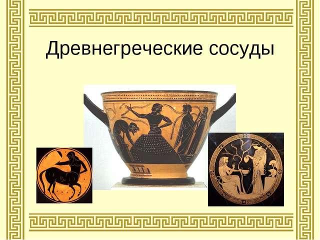 Презентация о древнегреческой керамике к уроку изо для 5 классов
