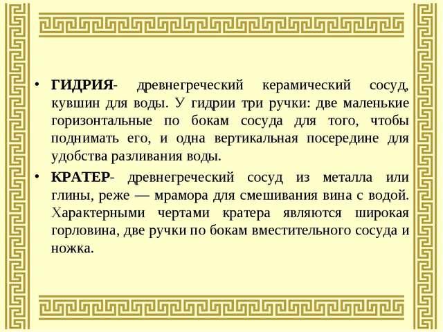 ГИДРИЯ- древнегреческий керамический сосуд, кувшин для воды. У гидрии три руч...
