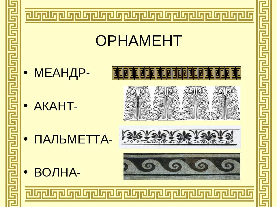 ОРНАМЕНТ МЕАНДР- АКАНТ- ПАЛЬМЕТТА- ВОЛНА-