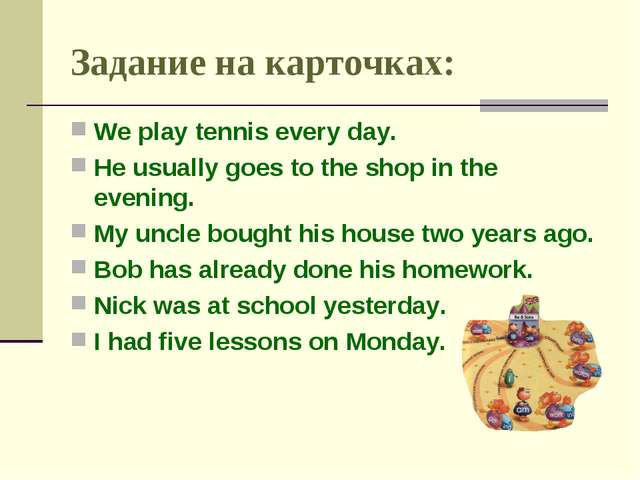 Задание на карточках: We play tennis every day. He usually goes to the shop i...