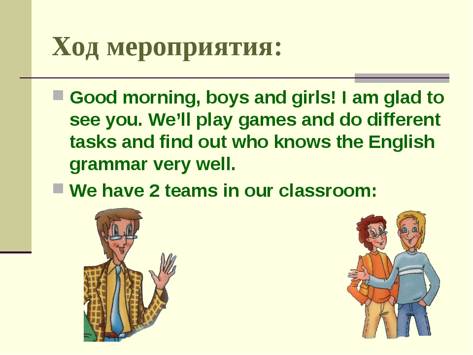 Ход мероприятия: Good morning, boys and girls! I am glad to see you. We'll pl...