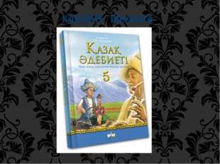 kAZAKH literature
