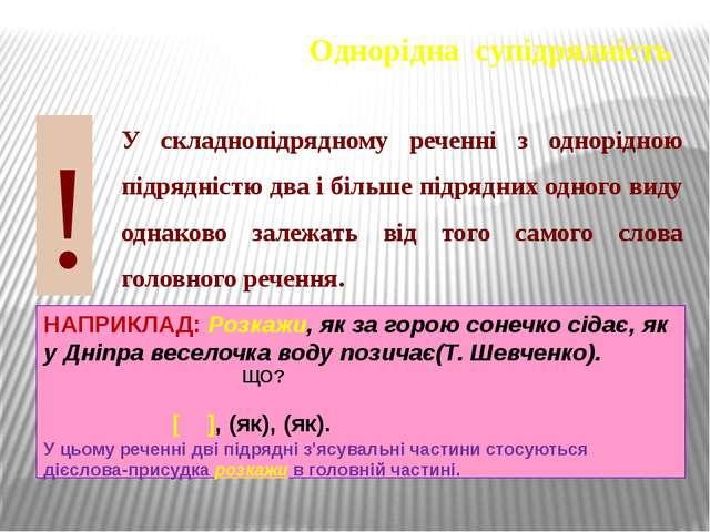 ! Однорідна супідрядність У складнопідрядному реченні з однорідною підрядніст...