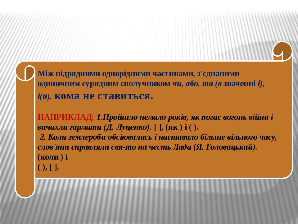 Між підрядними однорідними частинами, з'єднаними одиничним сурядним сполучник...
